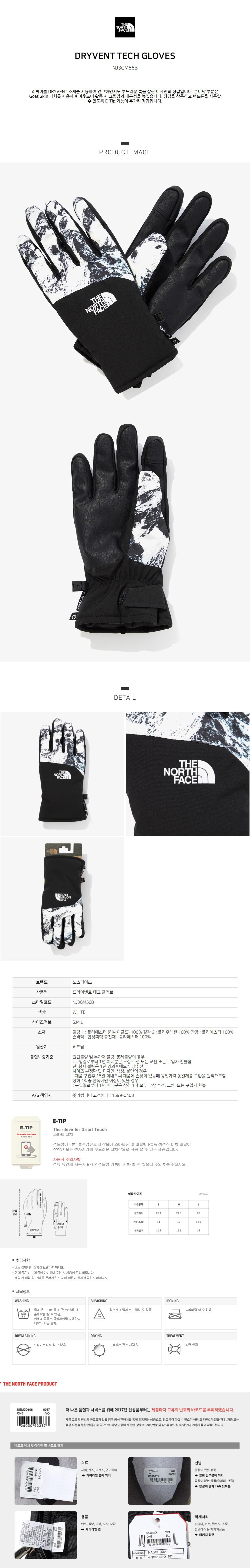 노스페이스(THE NORTH FACE) NJ3GM56B 드라이벤트 테크 글러브