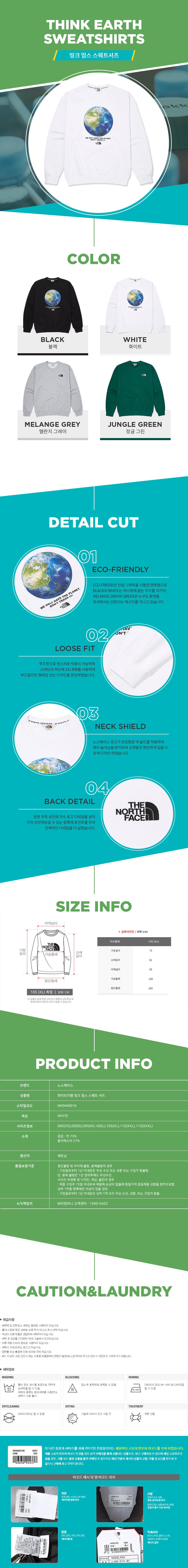 노스페이스(THE NORTH FACE) NM5MM01K_화이트라벨 띵크 얼스 스웨트 셔츠
